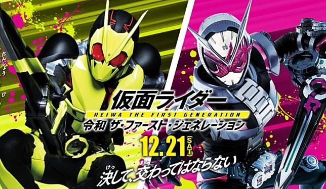 電影版《幪面超人令和The • First • Generation》將於12月21日在日本上映。(互聯網)