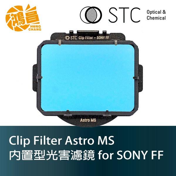 【商品特色】專為 SONY Full-Frame 微單眼相機所設計的內置型濾鏡,裝置在相機機身內部。使用上不受鏡頭口徑差異限制,還能減少搭配廣角鏡頭拍攝時影像邊緣產生光譜偏移的狀況。內置型濾鏡的外觀設