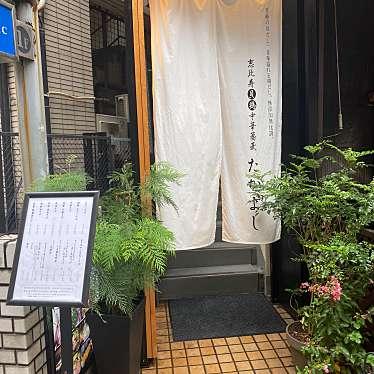 恵比寿貝鷄中華蕎麦 たかよしのundefinedに実際訪問訪問したユーザーunknownさんが新しく投稿した新着口コミの写真