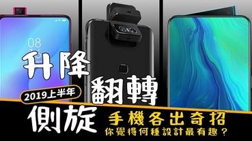 翻轉、升降、側旋,再加電競新勢力!2019上半年手機各出奇招,哪些設計最有趣、哪些最實用呢?