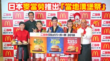 日本麥當勞新嘗試,推出「當地美食漢堡」