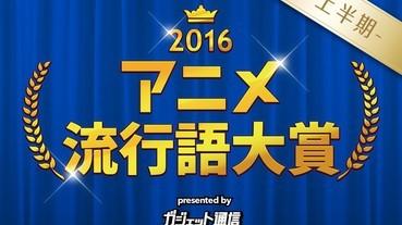 2016動畫流行語大賞