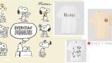 史努比粉絲手刀搶!Uniqlo攜手《Snoppy》推出70週年聯名T恤!
