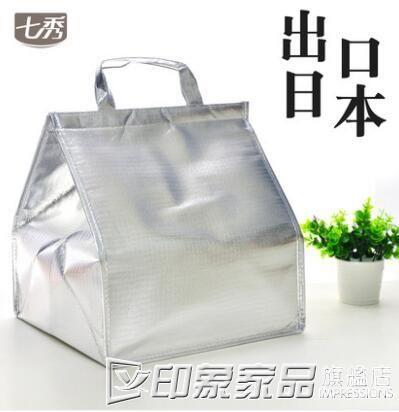 冷藏袋 生日蛋糕保溫袋冷藏袋鋁箔保鮮包加厚大號保冷冰袋便攜式外賣手提 印象家品