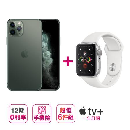 【Apple】 iPhone 11 Pro (256G) +Apple Watch Series 5 44mm/GPS ※加贈超值6件組(鋼化玻璃保護貼+防摔殼+快速充電線+無線藍芽耳機+無線充電盤+