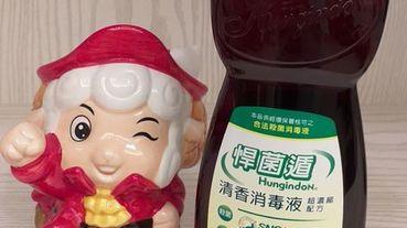 宅配【悍菌遁】清香消毒液~通過SNQ認證, 居家清潔/防霉殺菌的好幫手