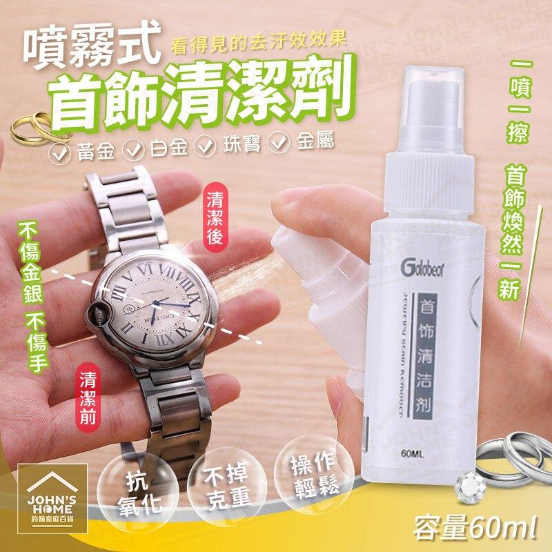 噴霧式首飾清潔劑60ml 首飾珠寶戒指項鍊黃金金屬手錶手機螢幕 保養清洗液 去汙劑 洗滌劑【ZK0203】《約翰家庭百貨