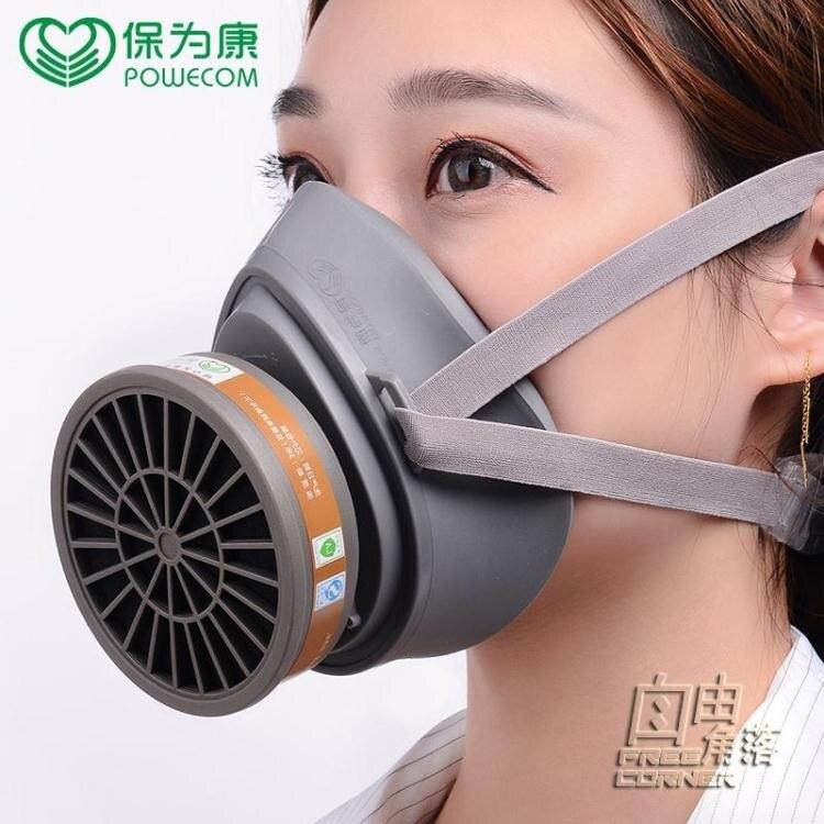 保為康3600噴漆用防毒面具化工活性炭口罩防油漆異味防塵工業面罩 自由角落 母親節禮物