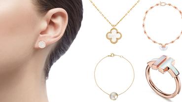 Dior、Cartier到Bvlgari都愛「珍珠母貝」,5萬元左右、時尚編輯最推薦的頂級珠寶入門款!
