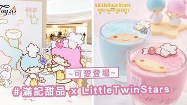雙子星粉絲尖叫吧!超夢幻甜品 ~「滿記甜品 x LittleTwinStars」 可愛登場!