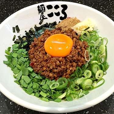 実際訪問したユーザーが直接撮影して投稿した西早稲田ラーメン・つけ麺麺屋 こころ 高田馬場店の写真