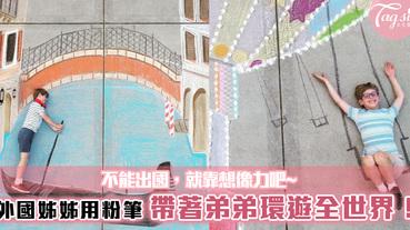 不能出國,就靠想像力吧~外國姊姊用粉筆帶著弟弟環遊全世界!超有創意的~
