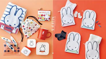 日本推出「米飛兔」系列周邊,超療癒米飛兔化身洗衣袋、大毛巾,可愛度直接破表啦~