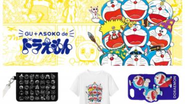 GU攜手日本雜貨品牌ASOKO,推出哆啦A夢聯名系列,T恤、童裝、居家服、化妝包、襪子一次滿足!