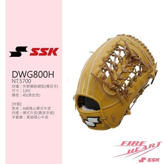 棒球世界 全新【SSK】Fire Heart 硬式牛皮棒球手套特價外野 原皮色 - DWG800H-45