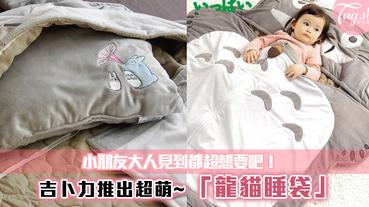 吉卜力推出超萌「龍貓睡袋」,小朋友大人見到都超想要吧!暖暖過冬~
