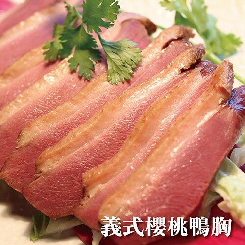 嚴選台灣櫻桃鴨而成,所謂「櫻桃鴨」,是因為鴨種來自英國櫻桃谷,肉質細緻,使用兩種不同作法結合出中式的傳統做法和西式的料理口感,希望帶給消費者新的食用口感。