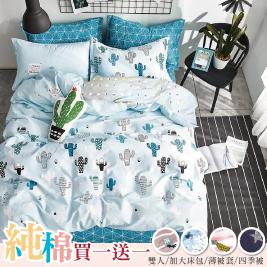 【買一送一】A-ONE 台灣製-純棉床包/四季被(尺寸款式任選)