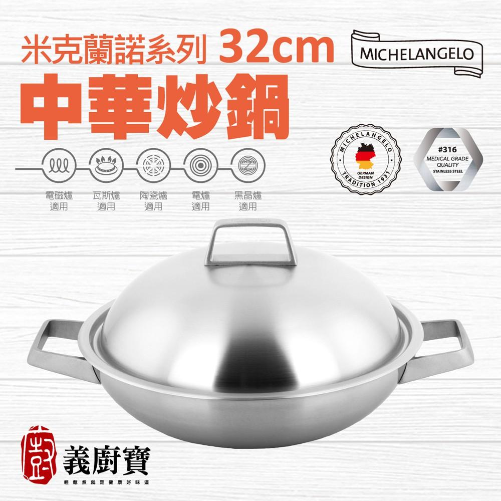 『義廚寶』 米克蘭諾系列 32cm中華炒鍋 [316不鏽鋼] 台灣限定款