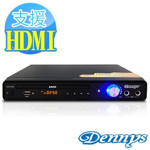 #Dennys #DVD播放器 #HDMI #DVD6400 ▲採用晶片大廠聯發科技最新HDMI晶片▲HDMI輸出1080P/1080i/720P/480P高解析畫質不閃爍▲HDMI自動偵測隨插即用,