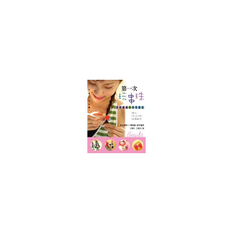 商品資料 作者:江梅玲、江梅玉 出版社:尚書文化 出版日期:20060201 ISBN/ISSN:9867758536 語言:繁體/中文 裝訂方式:平裝 頁數:0 原價:270 -----------