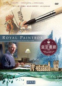 英國查爾斯王子擁有另一個身分:水彩畫家。他將帶我們穿越時空,呈現維多利亞女王等皇室成員的藝術天份,瞭解他們對藝術的喜好與傳承。這部寓教於樂且發人省思的影片深具歷史價值,更讓我們一窺皇室畫廊的美好藝術。
