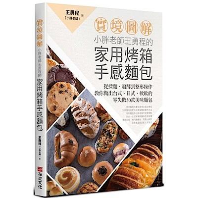 【實境圖解】小胖老師王勇程的家用烤箱手感麵包