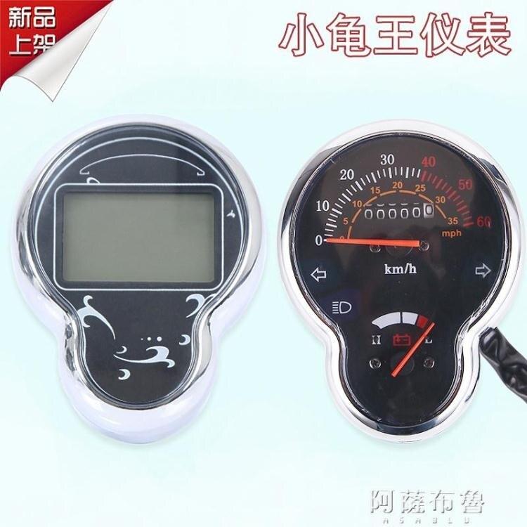 充電器 電動車小龜王儀錶 數字電量液晶里程錶 摩托車小龜王機械碼錶