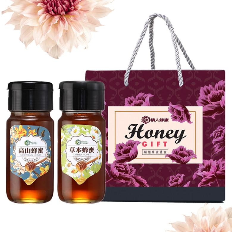 【情人蜂蜜】熱帶原生態精選蜂蜜禮盒2入組(高山+草本)