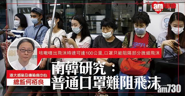 【新冠肺炎】南韓研究:普通口罩難阻飛沫噴出 何栢良:患者應外加面罩