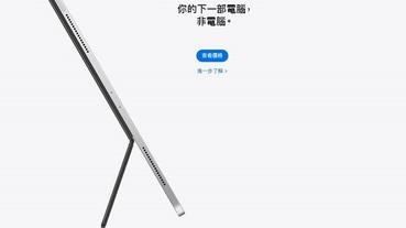 全新 iPad Pro於台灣apple官網現身 11吋螢幕 25,900元起