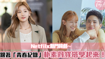 Netfilx一定要看的熱門韓劇~一起來跟著「青春紀錄」朴素丹穿搭學起來!