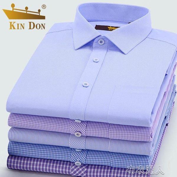 KIN DON/金盾襯衫男士長袖商務休閑工裝正裝半袖寸短袖修身白襯衣
