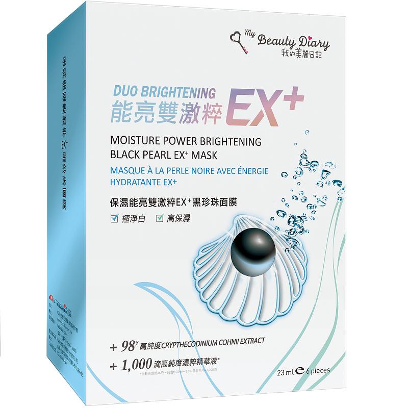 美麗日記保濕能亮雙激粹EX+黑珍珠面膜