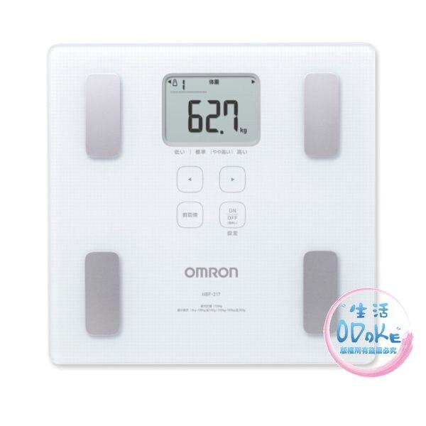 OMRON HBF217 歐姆龍體脂計 (兩色可選) 一年保固 公司貨 體重計 體脂肪計 (214進階版)【生活ODOKE】