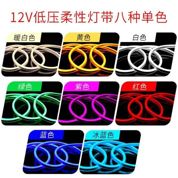 LED柔性燈帶12V七彩變色軟管燈高亮戶外防水廣告招牌造型霓虹燈字