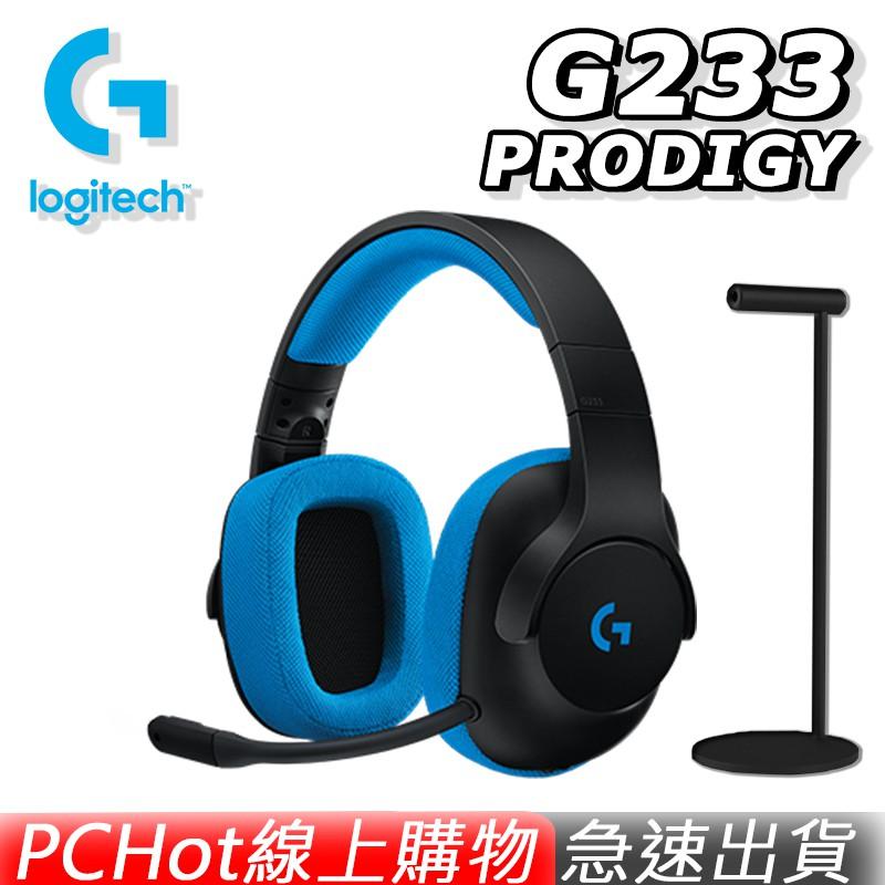 [贈耳機架] Logitech 羅技 G233 有線 電競耳機麥克風 遊戲耳機 PCHot