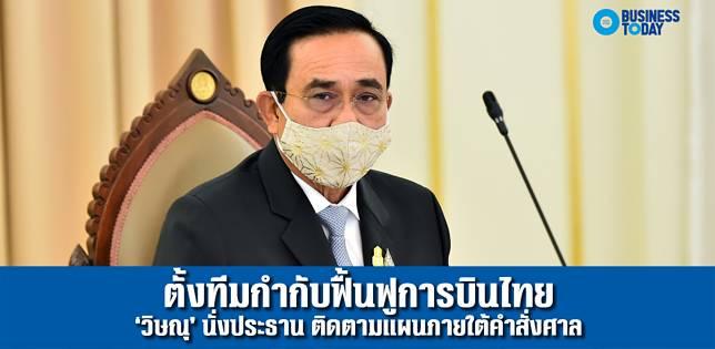 นายกฯตั้ง '9 อรหันต์' ติตตามแผน ฟื้นฟูการบินไทยภายใต้คำสั่งศาล