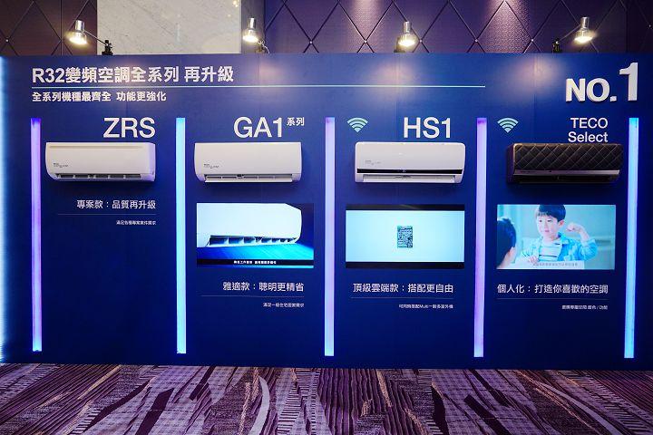東元家用空調提供多種客製化組合。