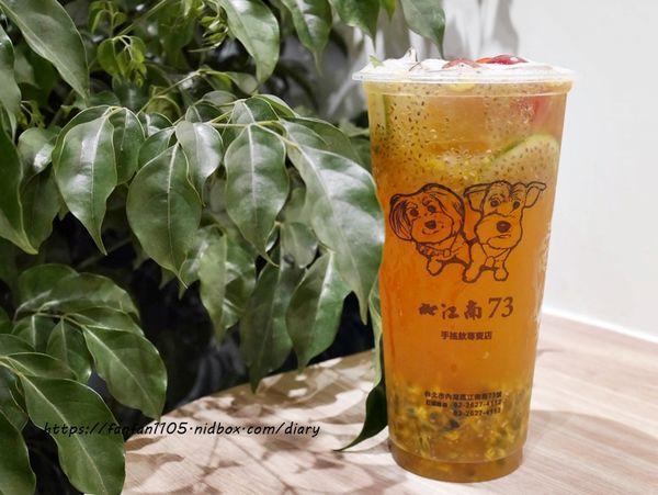 【內湖飲料外送】江南73 手搖飲料專賣 近 #哈拉影城 #茶飲 #氣泡飲 #咖啡 (13).JPG