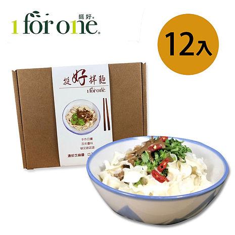 預購《1 for one》濃郁芝麻醬刀削麵(12入/盒)