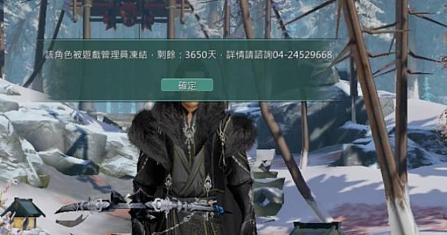 《劍三》玩家講出「武漢肺炎」遭BAN十年,台服:終止與中國合作關係