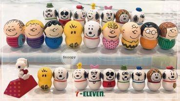 「史努比轉轉花生」台灣也有了!一共16款史努比轉轉花生,就在7-11開賣