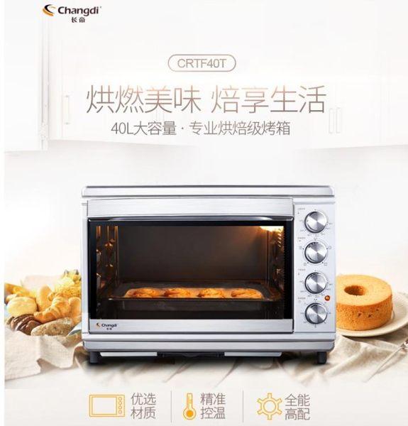 烤箱上下獨立控溫大容量全功能烘焙蛋糕電烤箱家用40升