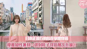 日本妹正流行的拉花拿鐵穿搭~最適合現在這個要冷不冷的天氣