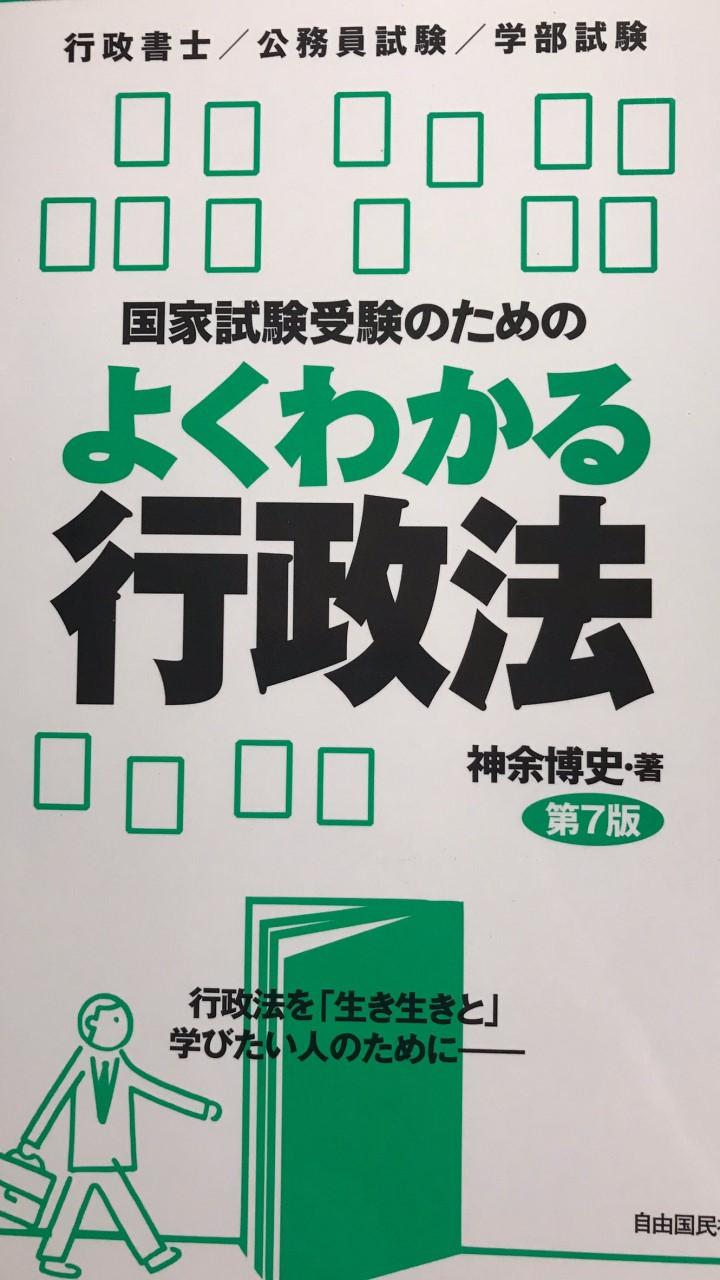 【2019】行政書士受験生の部屋