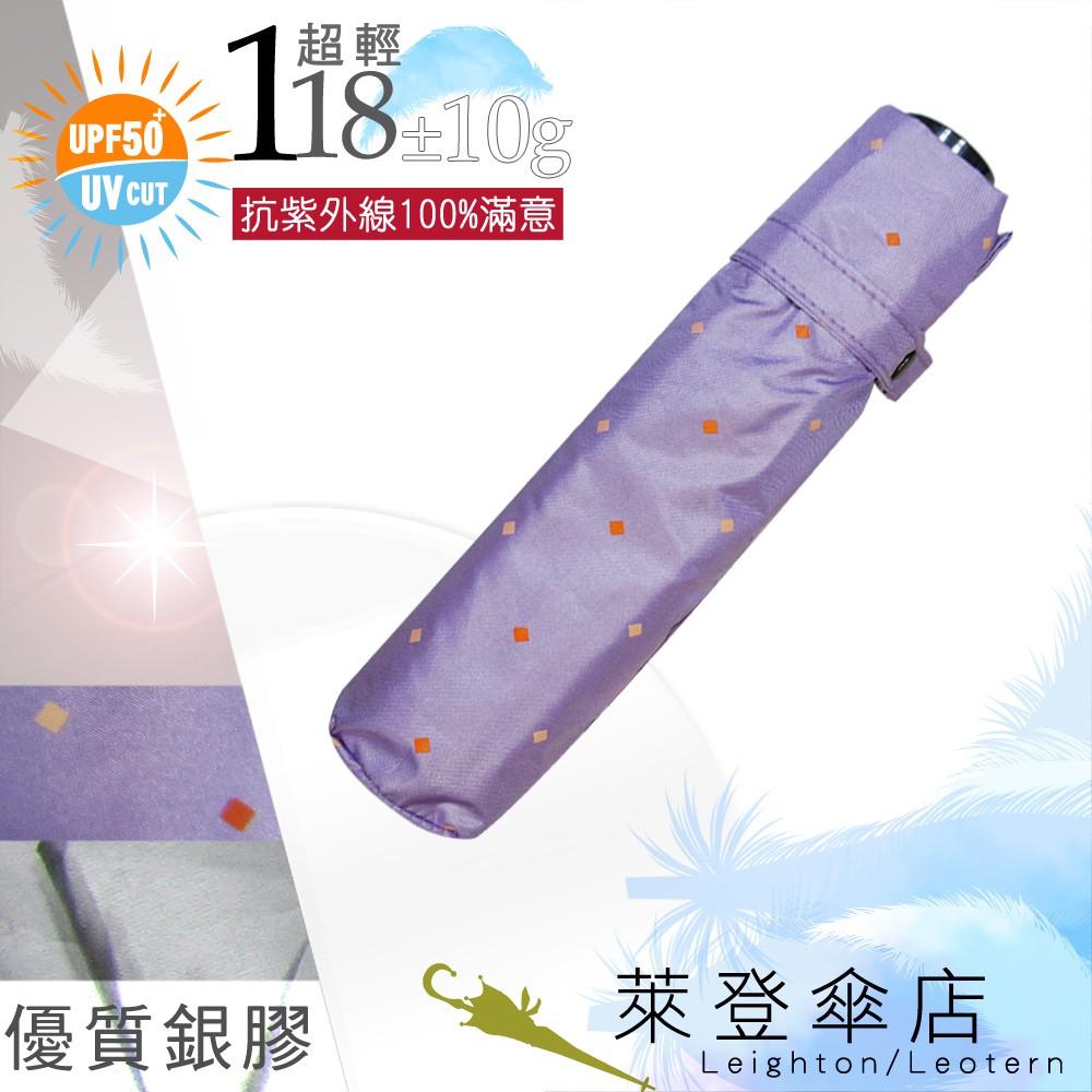【萊登傘】雨傘 UPF50+ 118克日式輕傘 抗UV 銀膠 防曬 超輕三折傘 碳纖維 菱形點粉紫