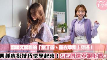溫暖又優雅的「紫丁香、薰衣草紫」穿搭!四種穿搭技巧SIS們還不跟上嗎~