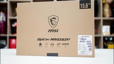 各種情境都好用!可攜式螢幕 MSI Optix MAG161V 開箱