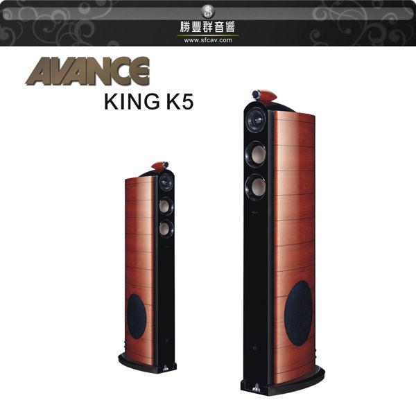 【竹北勝豐群音響】AVANCE 頂級King系列 K5 落地式主喇叭!顛覆傳統生活美學,提升音影品位!